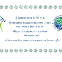 Историко-краеведческий музей Иглинского района приглашает на интересное мероприятие
