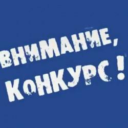 """Всероссийский конкурс проектов """" Культурная мозаика малых городов и сел"""""""