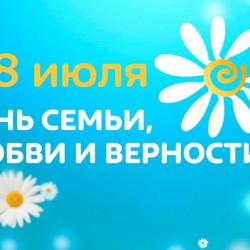 День семьи, любви и верности в Историко-краеведческом музее Иглинского района