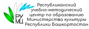Республиканский учебно-методический центр по образованию Министерства культуры Республики Башкортостан
