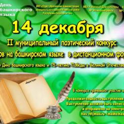 14 декабря в Башкортостане пройдет День башкирского языка