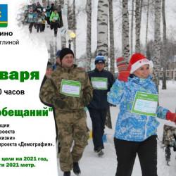 Первый день нового года обещает стать по-настоящему спортивным: 1 января во всех муниципальных районах и городских округах Республики Башкортостана состоится Забег обещаний