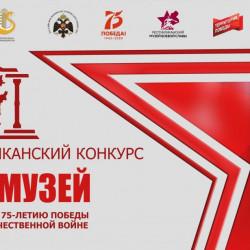 Историко-краеведческий музей Иглинского района стал лауреатом 3 степени Республиканского конкурса «Мой музей» среди музеев Республики Башкортостан