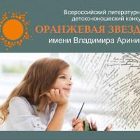 Литературный конкурс «Оранжеваязвезда»