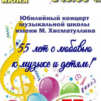 55 с любовью к музыке и детям