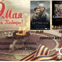Бесплатный показ фильмов