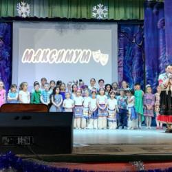22 декабря в районном Доме культуры прошел большой праздник. Отчетный концерт образцового театрального коллектива «Максимум». Своеобразное закрытие театрального сезона – это большое ежегодное мероприятие, которое подводит черту под творчеством маленьких артистов.