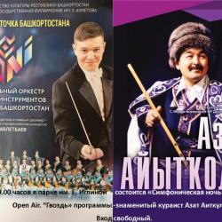 Национальный оркестр народных инструментов Республики Башкортостан 11 июня