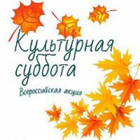 Историко-краеведческий музей Иглинского района присоединяется к акции «Культурная суббота»