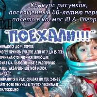 Конкурс рисунков на День космонавтики