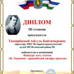 Директор музея стал лауреатом 3 степени на всероссийском заочном научно-исследовательском творческом конкурсе, посвященном известному дипломату, политику К.А. Хакимову