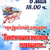 Концерт на 8 мая