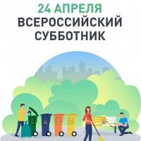 24 апреля Всероссийский субботник