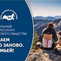 ПОЛОЖЕНИЕ  О Всероссийском конкурсе творческих работ  «Открываем Россию заново. Всей семьей!»