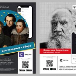 Мобильное приложение «НЭБ Свет»— главные книги бесплатно.