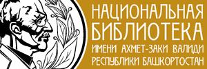 Национальная библиотека им. Ахмет – Заки Валиди Республики Башкортостан