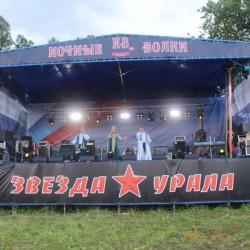 Спортивно-Музыкальный фестиваль «Звезда Урала».