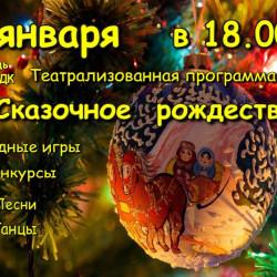 Рождество, так же как и Новый год – самые ожидаемые и радостные праздники не только для россиян, но и для всей планеты.