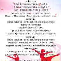 Танцевальные коллективы РДК объявляют набор детей