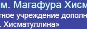 Детская музыкальная школа им. М. Хисматуллина