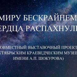 Историко-краеведческий музей Иглинского района приглашает на выставку