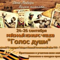 24-26 сентября Районный конкурс чтецов «Голос души» посвящённый 75 годовщине Победы в Великой Отечественной войне 1941 – 1945 годов