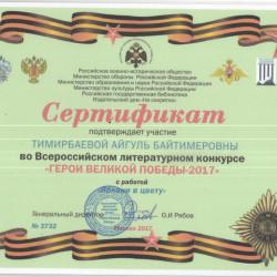 """""""Герои Великой Победы – 2017""""."""